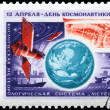 Stock Photo: USSR - CIRC1974 Meteor