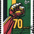 USSR - CIRC1982 AfricCongress — Stock Photo #8507880