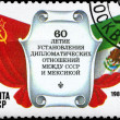 USSR - CIRCA 1984 Relations with Mexico — Stok fotoğraf