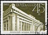 苏联-大约 1983 novosti 通讯社 — 图库照片