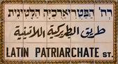 Latin patriarchate street — Stock Photo