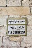Sign Via Dolorosa, Jerusalem — Stock Photo
