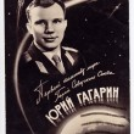 Постер, плакат: 1961 postmarked Soviet postcard Gagarin