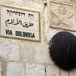 Five Station in Via Dolorosa in Jerusalem, is the holy path Jesu — Stock Photo