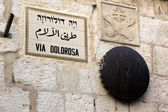 Five Station in Via Dolorosa in Jerusalem, is the holy path Jesu — Stockfoto