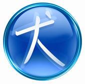 Dog Zodiac icon blue, isolated on white background. — Stock Photo