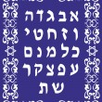 Jewish hebrew alphabet design- vector illustration — Stock Vector