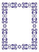 Frontera judía floral con estrella de david sobre fondo blanco, vecto — Vector de stock