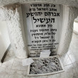 Grave of rabbi Baal Shem Tow - Stockfoto