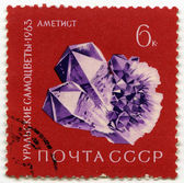 Améthyste — Photo