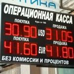 Money exchange rate display — Stock Photo #8309913