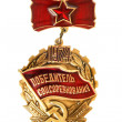 "USSR: ""Victor Socialist Emulation 1974"" badge — Stock Photo"