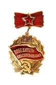 """USSR: """"Victor Socialist Emulation 1974"""" badge — Stock fotografie"""