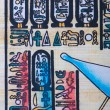 Fragment of egyptian papyrus — Stock Photo #7969165