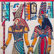 Fragment of egyptian papyrus — Stock Photo #8863949
