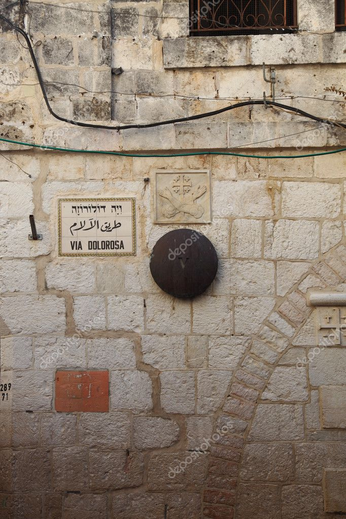 The fifth station of the God way on Via Dolorosa, Jerusalem — Stock Photo #8383138