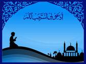 "Arabic Islamic calligraphy of Allah Ud'uni astajib lakum"" ( i wi — Stok Vektör"
