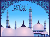 Caligrafía islámica árabe de oh alá akbar (alá es [el] grea — Vector de stock