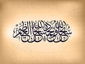 Arabic Islamic calligraphy of Subhan-Allahi wa bihamdihi, Subhan — Stok Vektör
