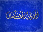 Arabic Islamic calligraphy of Al-hamdu lillahi rabbil 'alamin ( — Stock Vector
