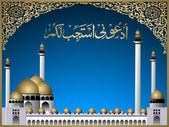 "Arabic Islamic calligraphy of ""Ud'uni astajib lakum""(i will giv — Stock Vector"