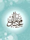 Arabic Islamic calligraphy of Eid Mubarak on grungy abstract blue — Stock Vector