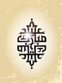 Arabic Islamic calligraphy of Eid Mubarak on grungy abstract background — Stock Vector