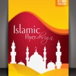 Islamic flyer, brochure or cover design with Mosue or Masjid silthoette. - Stock Vector