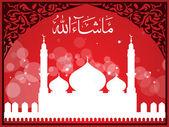 Arabic Islamic calligraphy of Mashallah ( 'Whatever Allah (God) — Stock Vector