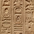 Hieroglyphs — Stock Photo #10443587
