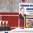 Stock Photo: Lukashov`s memoriam game bilboard in Podolsk