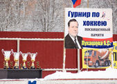 Lukashov`s memoriam game bilboard in Podolsk — Stock Photo