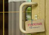 Sign on door — Stock Photo