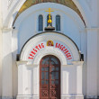 Easter inscription over entrance of ChristiOrthodox Cathedral — стоковое фото #9924078