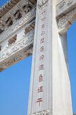 Po Lin monastery — Stockfoto