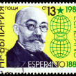 Vintage postage stamp. L. Zamenhof ( Esperanto). — Stock Photo #10130446