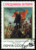 Vintage postage stamp. Appeal of the Leader. — Stock Photo