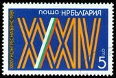 Vintage postage stamp. 34th Congress of Bulgarian fermers.2. — Stock Photo