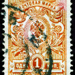 Postage stamp. Payment of the mail Russian empire. 1 k. — Stock Photo