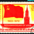 Vintage  postage stamp.   50 TH  Anniv. USSR. - Foto Stock