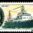 "Stock Photo: Vintage postage stamp. Ship "" Ayu - Dag""."