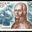 Vintage postage stamp. Admiral F. F. Ushakov. — Stock Photo #9654651