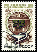 Vintage postage stamp. Moscow Tumor Institute. — Stock Photo