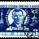 Постер, плакат: Vintage postage stamp Jury Alekseevich Gagarin