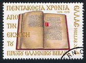 Greek Grammar — Stock Photo