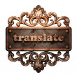 Word on bronze ornament — Stockfoto