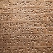 Cuneiform writing — Stock Photo #8417210