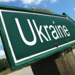 Stock Photo: Ukraine road sign