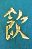 Golden Chinese hieroglyphs on the wood — Stock Photo