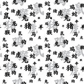 Chinese Zodiac Seamless — Vetorial Stock